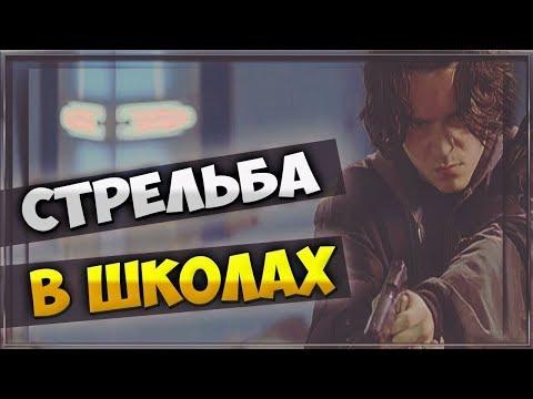 ТОП ФИЛЬМЫ ПРО ШУТИНГ В ШКОЛЕ