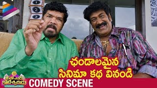 Posani Krishna Murali and Raghu Babu Best Comedy | Meelo Evaru Koteeswarudu Telugu Movie | Saloni