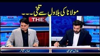 The Reporters   Sabir Shakir   ARYNews   27 June 2019