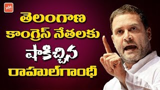 Rahul Gandhi Given Shock to Telangana Congress Leaders | Congress Working Committee #CWC
