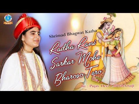 Radha Rani Sarkar Mohe Bharoso Tero || Shrimad Bhagwat Khatha || Pujya Devi Chitralekhaji
