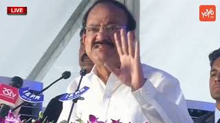 Venkaiah Naidu Speech @Inaugurate New Campus Building of Indian Culinary Institute, Tirupati |YOYOTV
