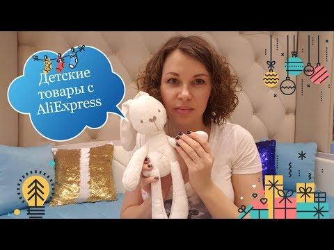 Одежда для детей с алиэкспресс видео