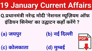 19 January 2019 current affairs//current affairs in hindi//daily current affairs//For all exams