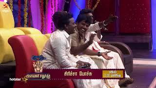 Vinayaka Chathurthi Special | Siricha Pochu - Promo 1