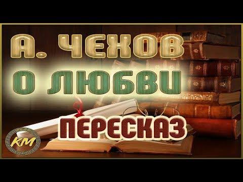 О любви. Антон Чехов