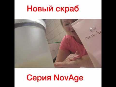 Тестируем новый скраб  Серия NovAge Какой думаете будет эффект ?)))