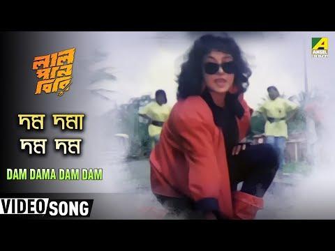 Dam Dama Dam Dam | Lal Pan Bibi | Bengali Movie Song | Swapna Mukhopadhyay