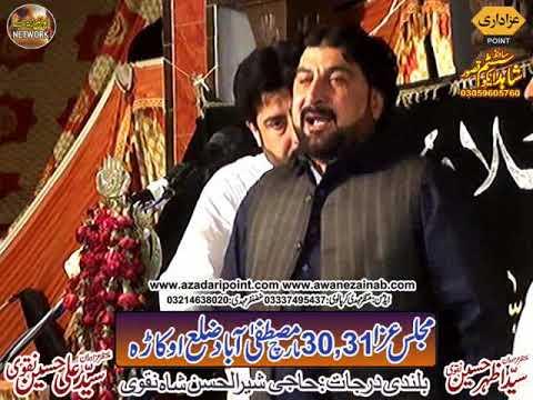 Zakir Sayed Mushtak Hussain Jhang majlis Aza 30 march 2019 Mustafa Abad Sher Garh Okara
