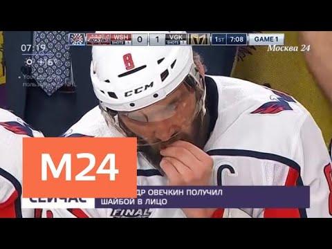 Александр Овечкин получил шайбой в лицо - Москва 24