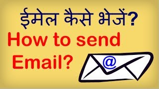 How to Send an E-mail? Email kaise bheje? Hindi video by Kya Kaise