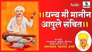 Dhanya Mi Manin Aapule Sanchit Kirtan Babasaheb Maharaj Ingle Sumeet Music
