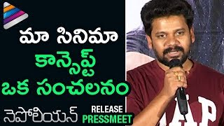 Actor Anand Ravi Reveals Napoleon Movie Highlights | #Napoleon Movie Release Press Meet | Anand Ravi