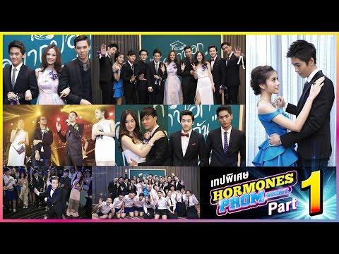 เทปพิเศษ Hormones Prom Night (part 1 2) video