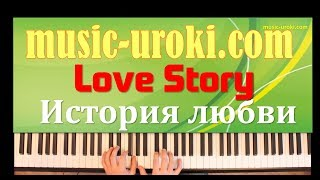 "Music from ""Love Story"". История любви (piano cover + ноты для фортепиано)"