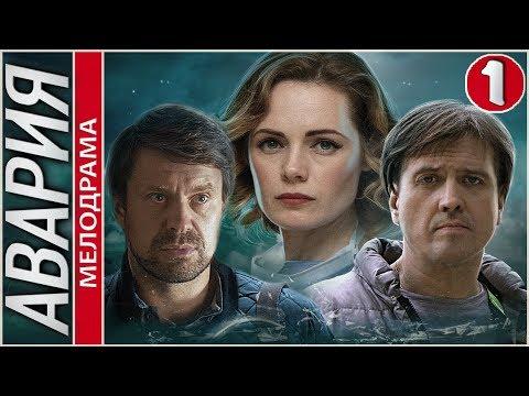 Авария (2018). 1 серия. Мелодрама, сериал.