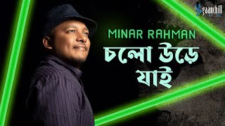 Cholo Ure Jai | Minar | Lyrical Video | Bangla New Song | 2017