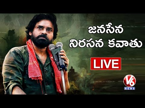 Pawan Kalyan LIVE | JanaSena Nirasana Kavathu In Visakhapatnam | V6 News
