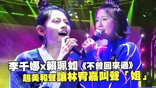 李千娜x賴珮如《不曾回來過》 超美和聲讓林宥嘉叫聲「姐」|聲林之王 Jungle Voice 蕭敬騰 林宥嘉 A-Lin