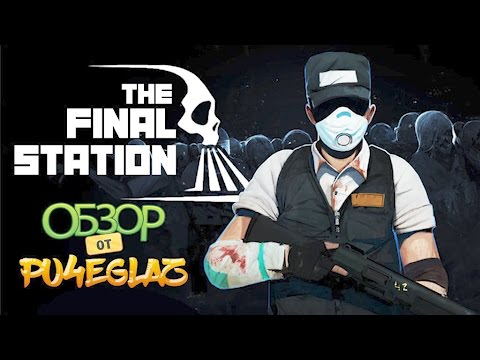 Обзор The Final station (Отличная 2D инди от русских разработчиков)