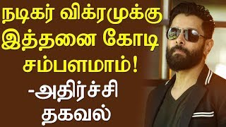 Actor Vikram Salary Revealed