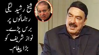 Sheikh Rasheed Got Excited After Supreme Court Decision | Neo News