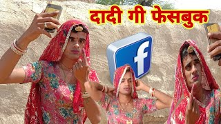 दादी गी पारटी |Facbook Of Dadi | Rajsthani Haryanvi Comedy |  situverma | situ ki comedy