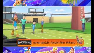 Kombadi Komedi - Race