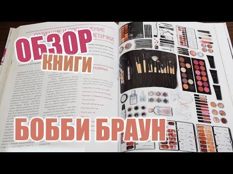 Бобби Браун Макияж Книга Epub