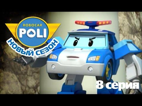 Робокар Поли - Приключение друзей - Новая игрушка Хэлли (Мультфильм 8)
