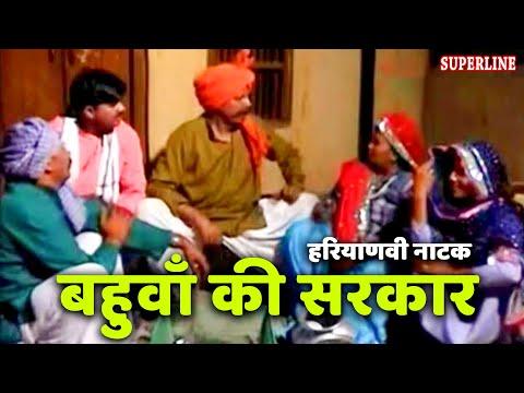 Haryanvi Comedy Natak Bahua Ki Sarkar By Ram Mehar Randa video
