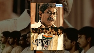 Egaro -The Eleven - Popular Bangla Movie - Monu Mukherjee | Shankar Chakraborty | Tulika Basu