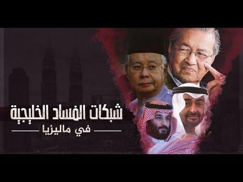 فيديو: شبكات الفساد الخليجية في ماليزيا