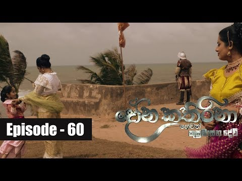 Dona Katharina | Episode 60 14th September 2018