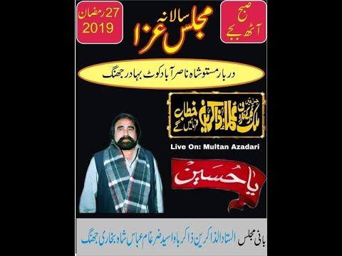 Live Majlis 27 Ramzan 2018 Kot Bahadur Jhang