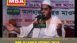 Maulana Hafizur Rahman Siddiki About Koborer Shompod Aamol 2016 new 1