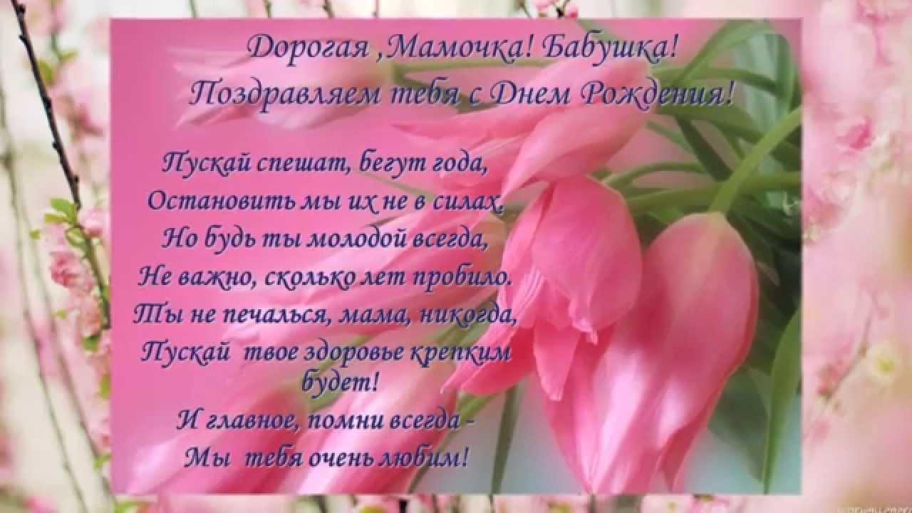 Короткие поздравления с днём рождения маме в стихах красивые 54