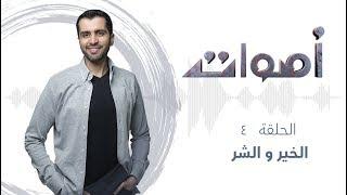 #أصوات مع ياسر حارب | حلقة 4 - الخير  والشر