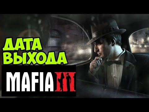 MAFIA 3: Дата выхода [Когда же выйдет игра?]