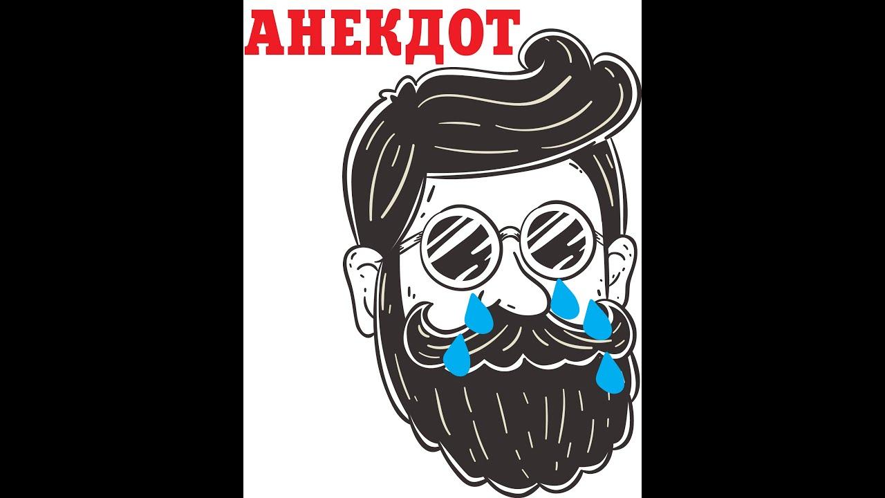 Бородатый Анекдот Видео
