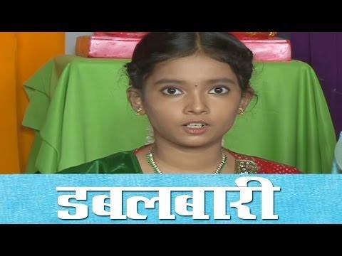 Namaskar Maza | Sakshi Nalavade | Dabal Bari Bhajan video