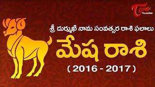 rasi-phalalu-durmukhi-nama-samvatsaram-aries-yearly-predictions-20162017