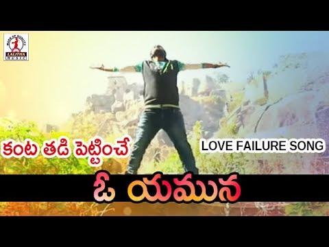 Super Hit Love Failure Songs | O Yamuna Love Failure Song | Lalitha Audios And Videos