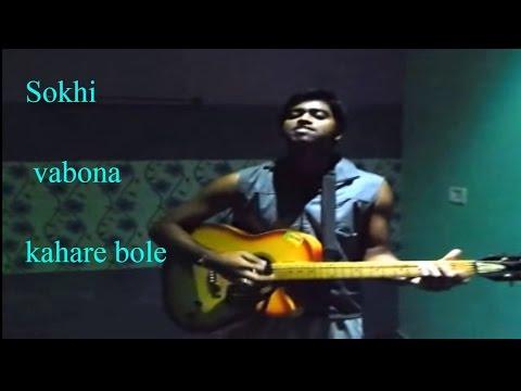 Sokhi Vabona Kahare Bole |rabindra Sangeet On Acoustic Guitar |feat.rhitam Banerjee video