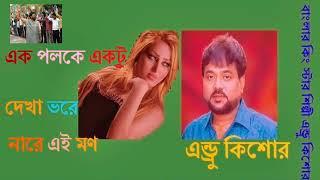 Ek Poloke Ektu Dekha  Andrew Kishore
