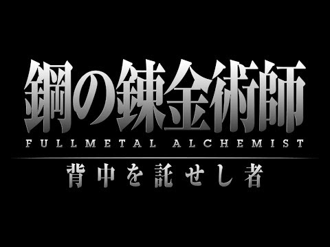 Fullmetal Alchemist: Brotherhood - Originial Soundtrack 1 (ost#1) - Hd video