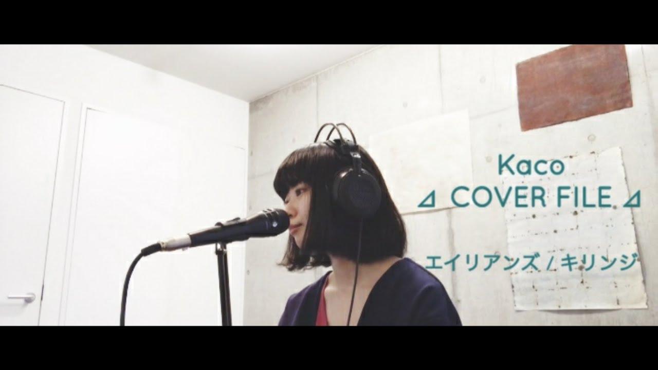 "Kaco - ""エイリアンズ (キリンジ)""カバー ピアノ弾き語り映像を公開「Kaco ⊿ COVER FILE ⊿ 」#15 thm Music info Clip"