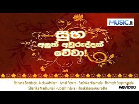 Rohana Baddage, Romesh Sugathapala and varius artists - Avurudu Song (Rupavahini)