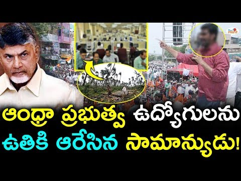 Common Man Fires AP Government Employees | AP Government Negligence On Titli Flood Victims