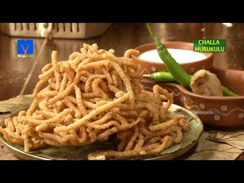 Challa Murukulu (చల్ల మురుకులు) - How to Make Challa Murukulu - Telugu Ruchi - Snacks Recipes